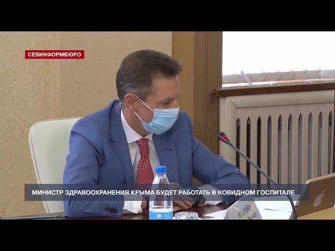Министр здравоохранения Крыма будет работать в ковидном госпитале