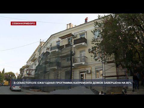 Ежегодная программа капремонта домов в Севастополе завершена на 85%