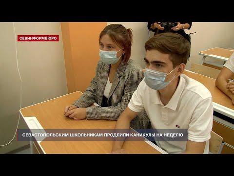 В Севастополе продлили школьные каникулы
