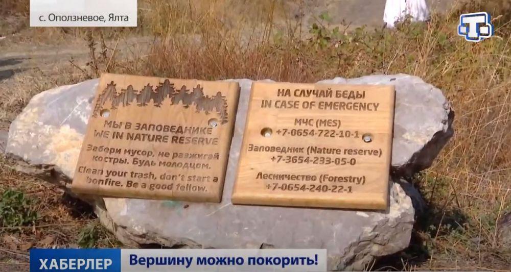 В Крыму отреставрировали эко-тропы «Шайтан-Мердвен» и «Биюк-Исар»