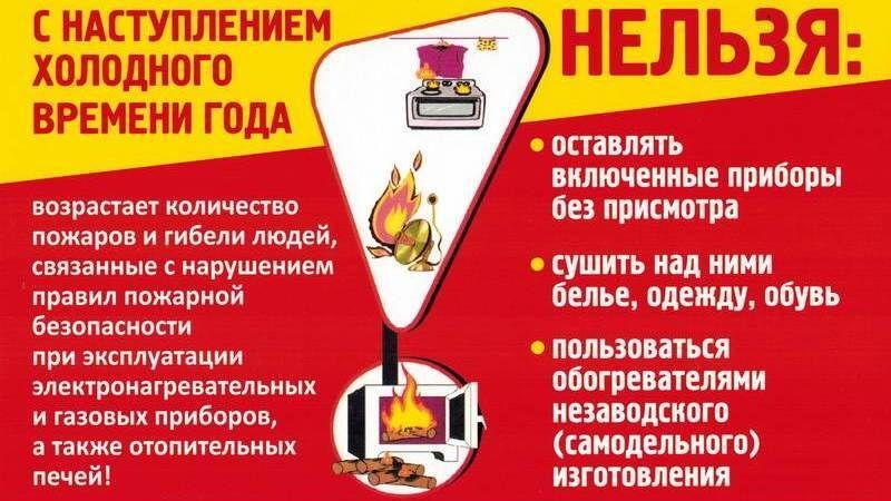 Правильное использование отопительных приборов - залог безопасности!