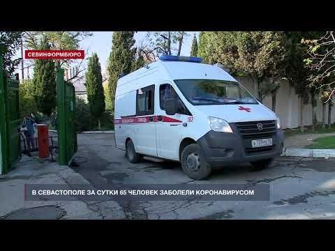 В Севастополе за сутки 65 человек заболели коронавирусом, трое умерли
