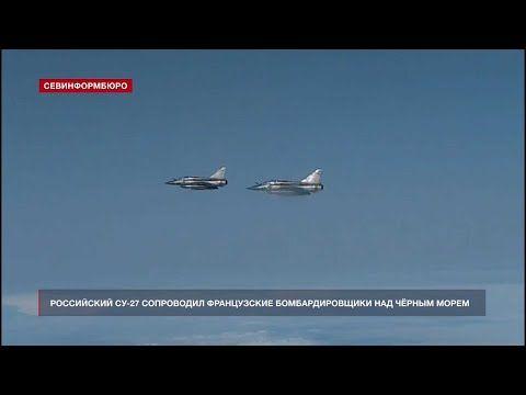 Российский Су-27 сопроводил французские бомбардировщики над Чёрным морем