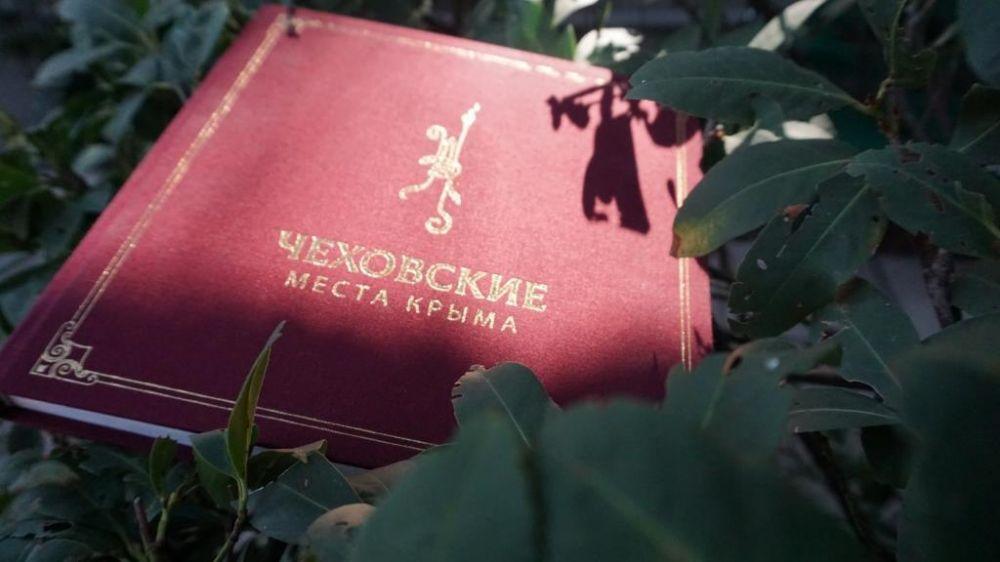 Уникальное музейное издание «Чеховские места Крыма» будет доступно онлайн