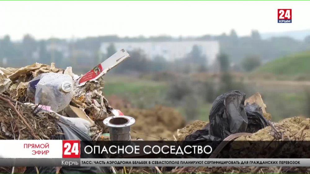 Жители Керчи жалуются на близость санитарного полигона к их домам