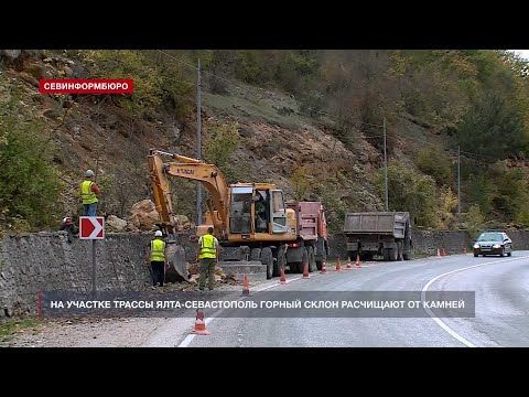 На участке трассы Ялта-Севастополь горный склон расчищают от камней