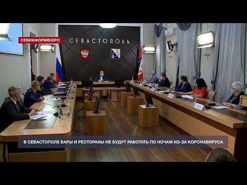 В Севастополе из-за коронавируса запретят барам и ресторанам работать ночью