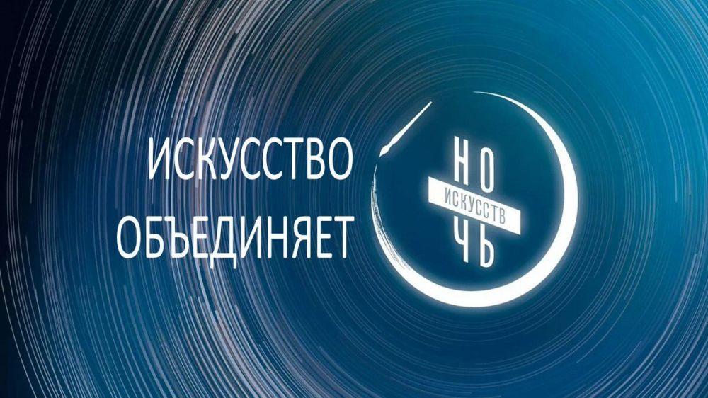Учреждения культуры Крыма примут участие во Всероссийской культурно-образовательной акции «Ночь искусств»