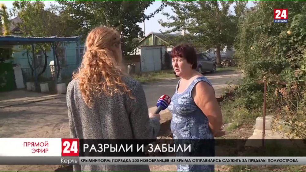 Жители Керчи массово жалуются на незавершенную укладку коммуникаций на улицах города