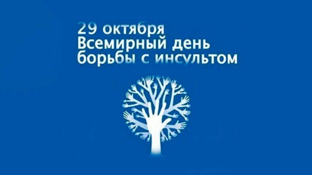 29 октября –Всемирный день борьбы с инсультом
