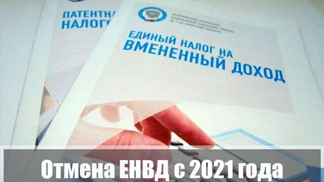 Вниманию предпринимателей района! О выборе оптимального налогового режима в связи с отменой с 1 января 2021 года единого налога на вмененный доход