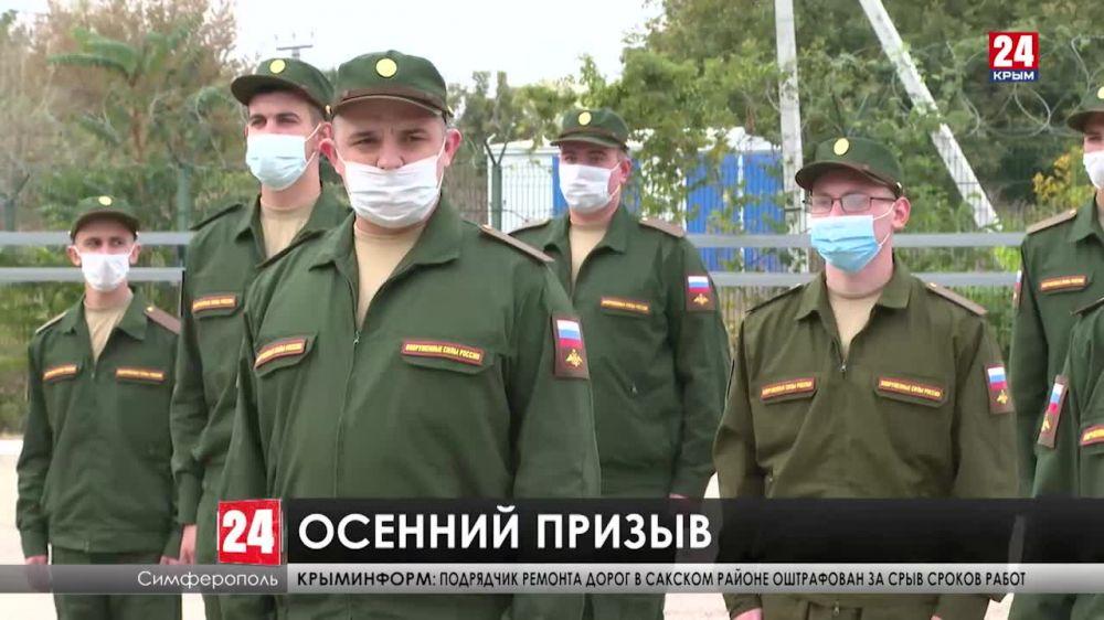 Крымчане отправляются служить в части Южного военного округа