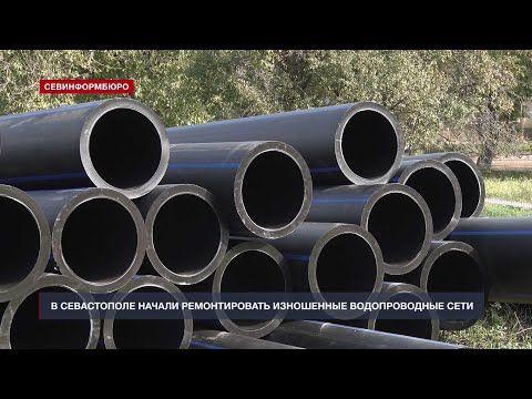 Власти Севастополя пытаются уменьшить потери воды