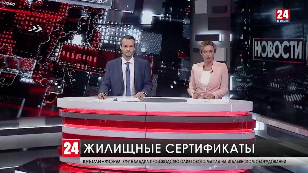 Глава Крыма пообещал найти дополнительные деньги, чтобы всё-таки выдать жилищные сертификаты многодетным семьям