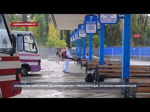 В Симферополе дезинфицируют объекты транспортной инфраструктуры