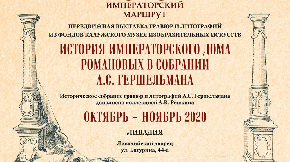 В Ливадийском дворце-музее начнет работу новая выставка