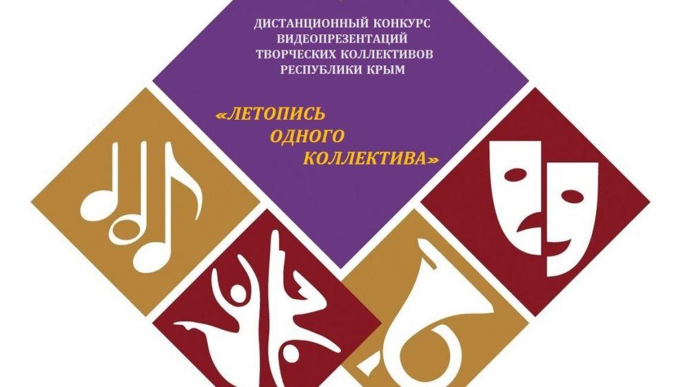 В Крыму состоится дистанционный конкурс «Летопись одного коллектива»