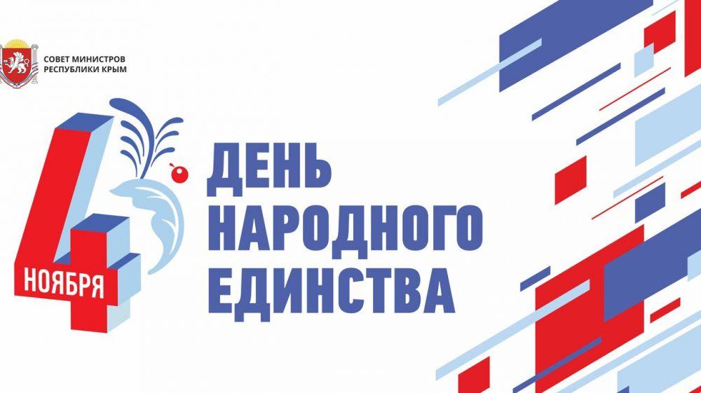 День народного единства: программа мероприятий