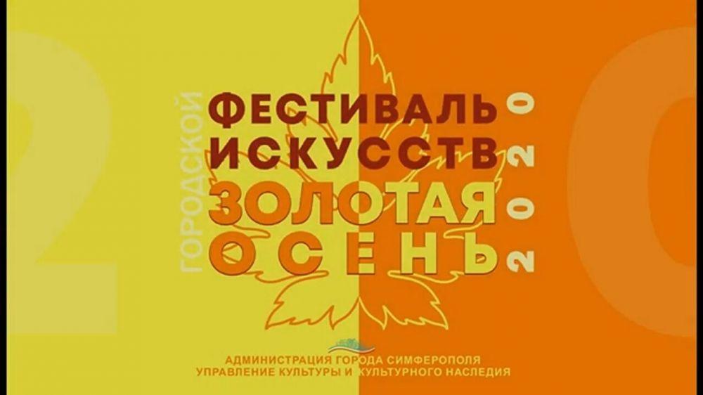 Эстрадный онлайн-концерт «Приглашает Осень в гости...»