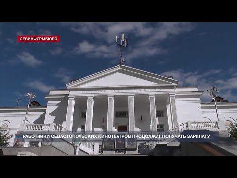 Зарплату сотрудникам севастопольских кинотеатров выплатят из бюджета города