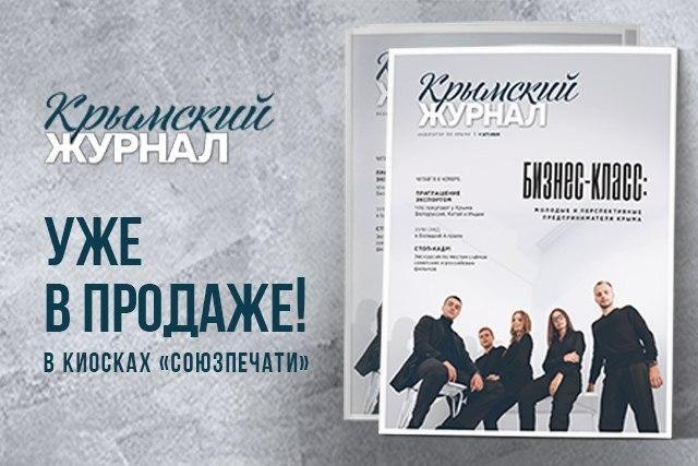 Новый выпуск «Крымского журнала» уже во всех киосках «Союзпечати»