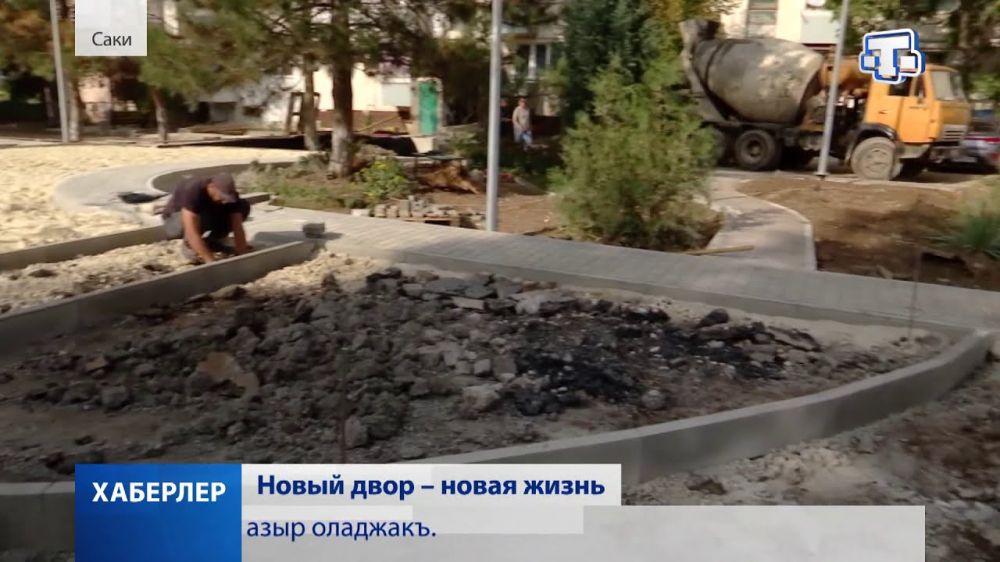 В Саках продолжается реконструкция придомовых территорий