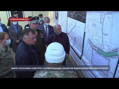 Хуснуллин поручил установить видеонаблюдение за строительством водозабора на Бельбеке
