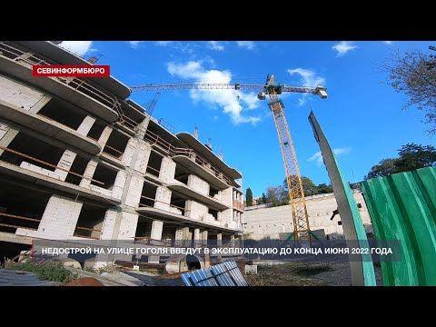 Недострой на улице Гоголя введут в эксплуатацию до конца июня 2022 года