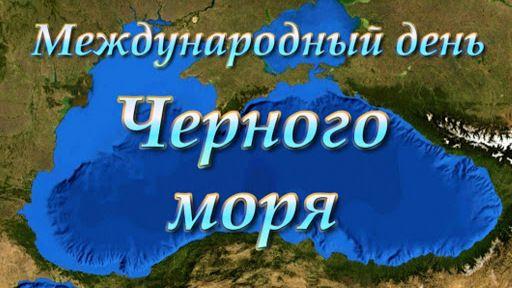 Минприроды Крыма призывает к защите и охране Черного моря