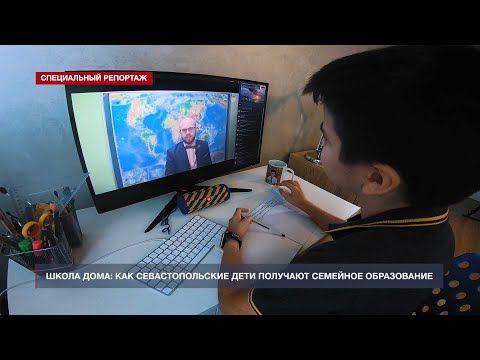 Истории севастопольцев, забравших детей из школы на семейное образование