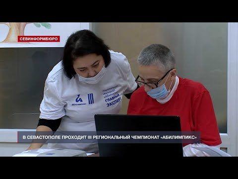 В Севастополе стартовал III региональный чемпионат «Абилимпикс»