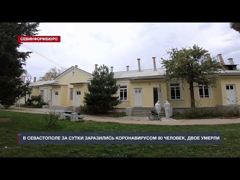 В Севастополе за сутки заболели коронавирусом 80 человек, двое умерли