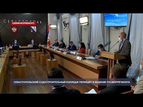Севастопольский судостроительный колледж перейдёт в ведение Росморречфлота