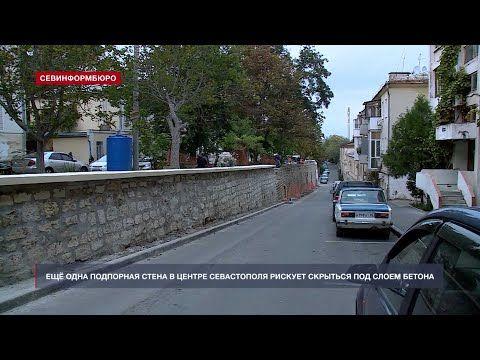 Ещё одна подпорная стена в центре Севастополя рискует скрыться под слоем бетона