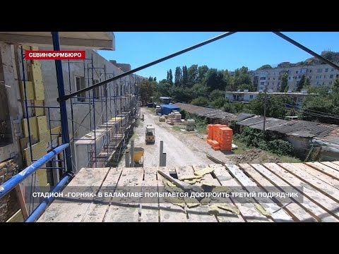 Стадион «Горняк» в Балаклаве попытается достроить третий подрядчик