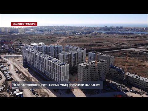 Шесть новых севастопольских улиц получили названия