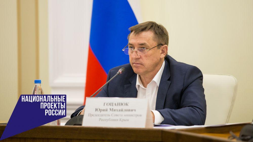 Юрий Гоцанюк: По нацпроектам в Крыму увеличивается процент освоения выделенных средств