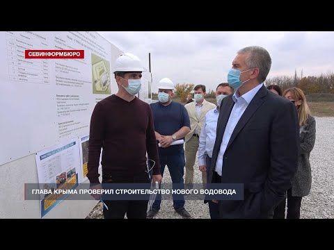 Сдать в установленный срок: глава Крыма проверил строительство нового водовода