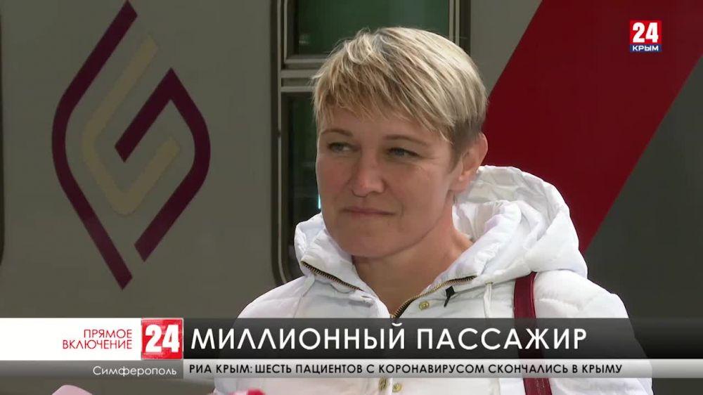 Миллионного пассажира встречает Крымская железная дорога