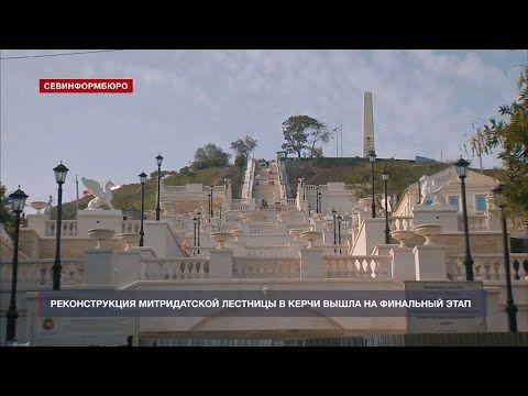 Завершается реконструкция Митридатской лестницы в Керчи