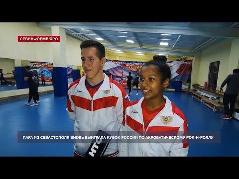 Пара из Севастополя в третий раз добыла Кубок России по акробатическому рок-н-роллу