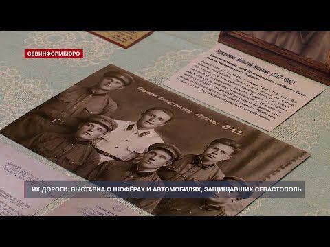 На 35-й батарее открылась выставка о шофёрах и автомобилях, защищавших Севастополь