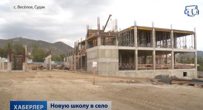 Школа на 250 мест строится в селе Весёлое в Судаке