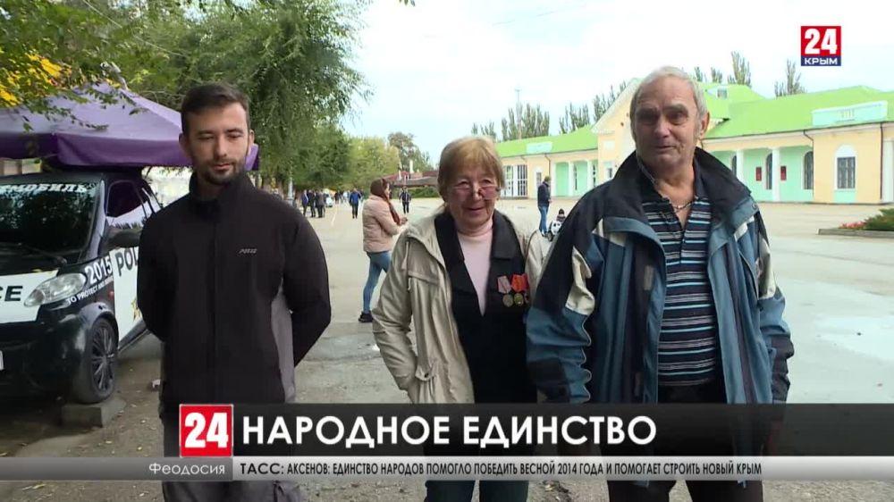 Как День народного единства встретили в Крыму?