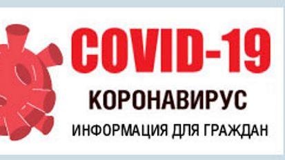 О ежедневной ситуации covid-19 за 3 ноября