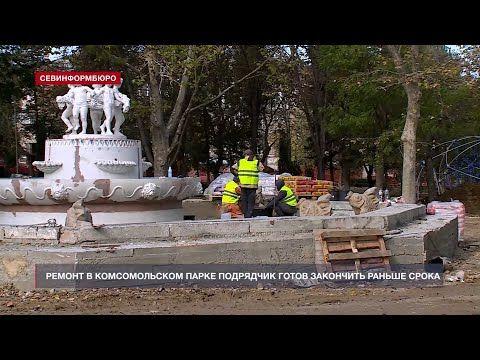 Благоустройство Комсомольского парка подрядчик готов закончить в ноябре
