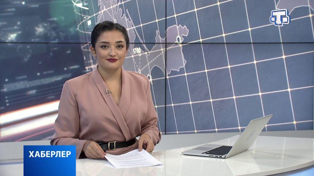 Хаберлер.(на крымскотатарском языке)05.11.2020