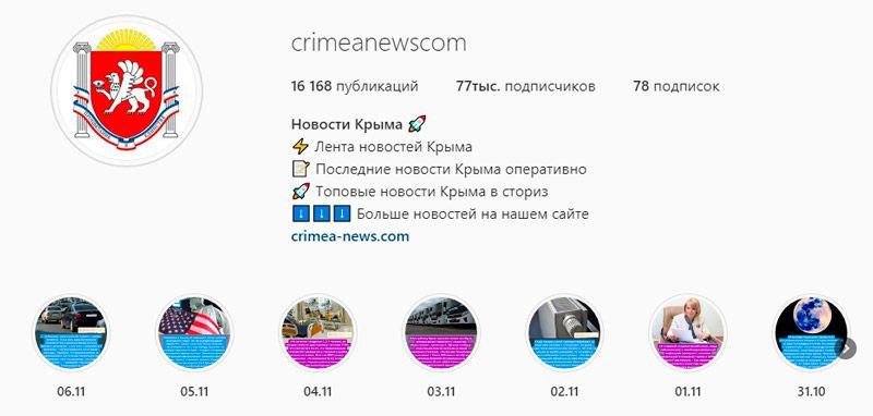 Лента новостей Крыма в Instagram: будь в курсе последних новостей Крыма