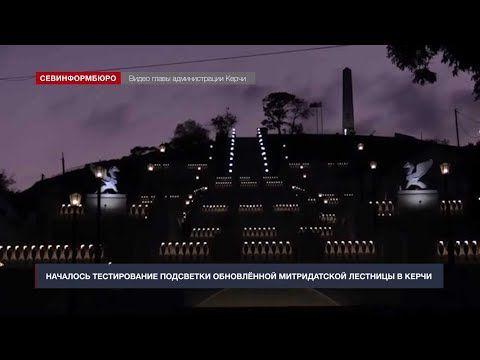 Началось тестирование подсветки обновлённой Митридатской лестницы в Керчи