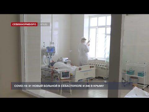 В Севастополе 81 новый случай коронавируса за сутки и одна смерть